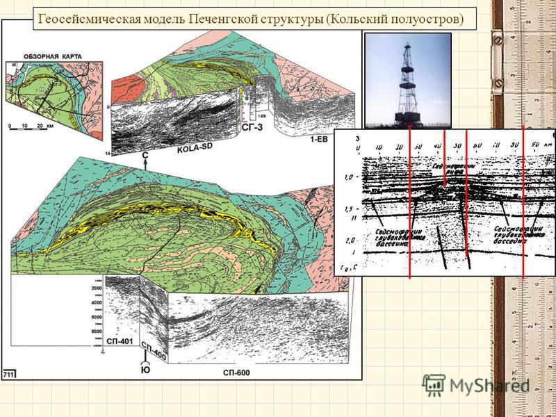 Геосейсмическая модель Печенгской структуры (Кольский полуостров)