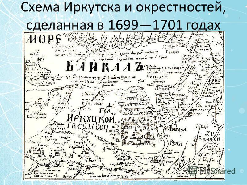 Схема Иркутска и окрестностей, сделанная в 16991701 годах