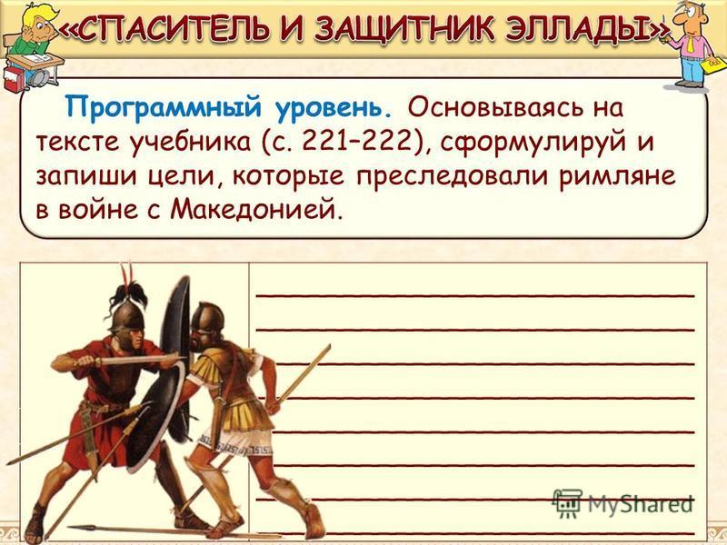 _________________________ Программный уровень. Основываясь на тексте учебника (с. 221–222), сформулируй и запиши цели, которые преследовали римляне в войне с Македонией.