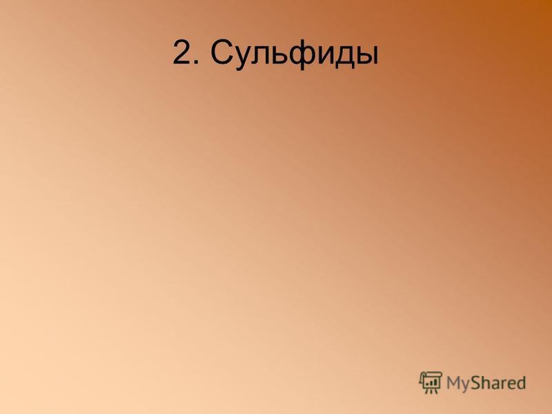 2. Сульфиды