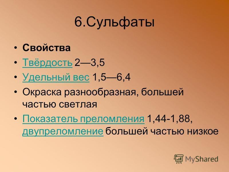 6. Сульфаты Свойства Твёрдость 23,5Твёрдость Удельный вес 1,56,4Удельный вес Окраска разнообразная, большей частью светлая Показатель преломления 1,44-1,88, двупреломление большей частью низкое Показатель преломления двупреломление
