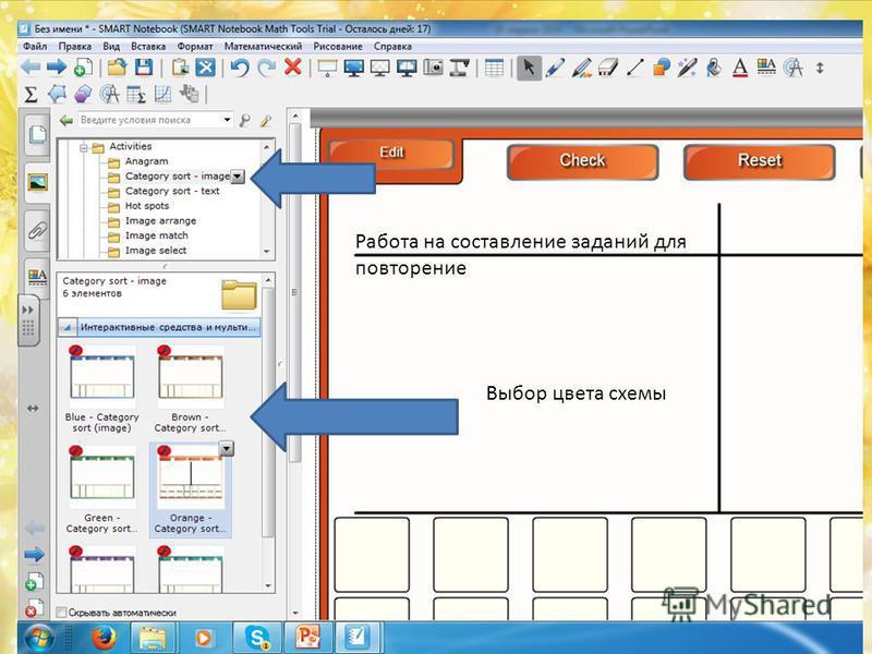 Работа на составление заданий для повторение Выбор цвета схемы
