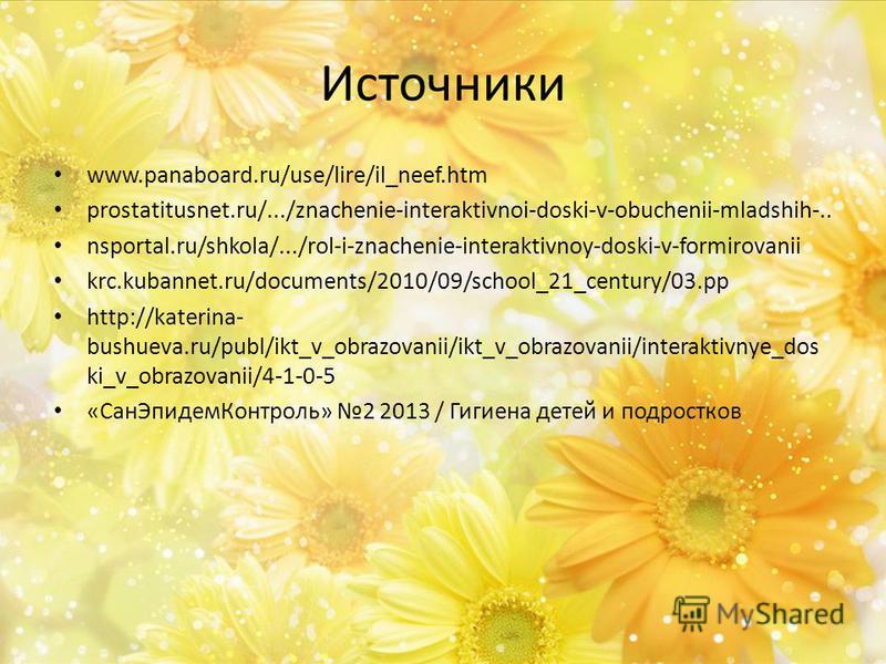 Источники www.panaboard.ru/use/lire/il_neef.htm prostatitusnet.ru/.../znachenie-interaktivnoi-doski-v-obuchenii-mladshih-.. nsportal.ru/shkola/.../rol-i-znachenie-interaktivnoy-doski-v-formirovanii krc.kubannet.ru/documents/2010/09/school_21_century/