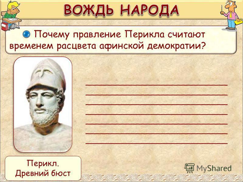 Почему правление Перикла считают временем расцвета афинской демократии? Перикл. Древний бюст ________________________________________________________