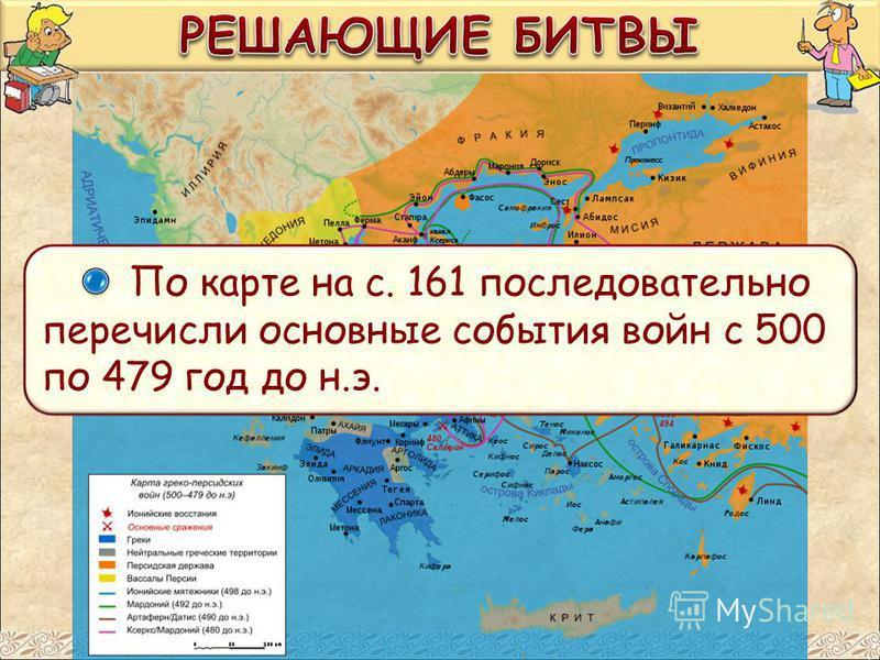 По карте на с. 161 последовательно перечисли основные события войн с 500 по 479 год до н.э.