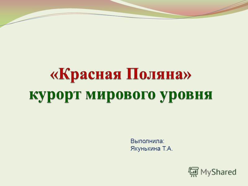 Выполнила: Якунькина Т.А.