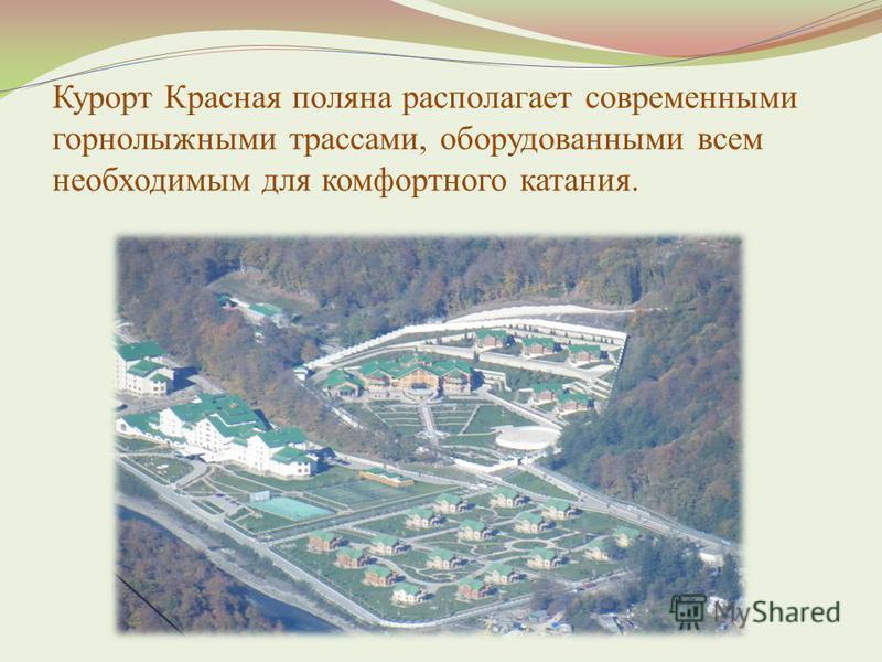 Курорт Красная поляна располагает современными горнолыжными трассами, оборудованными всем необходимым для комфортного катания.