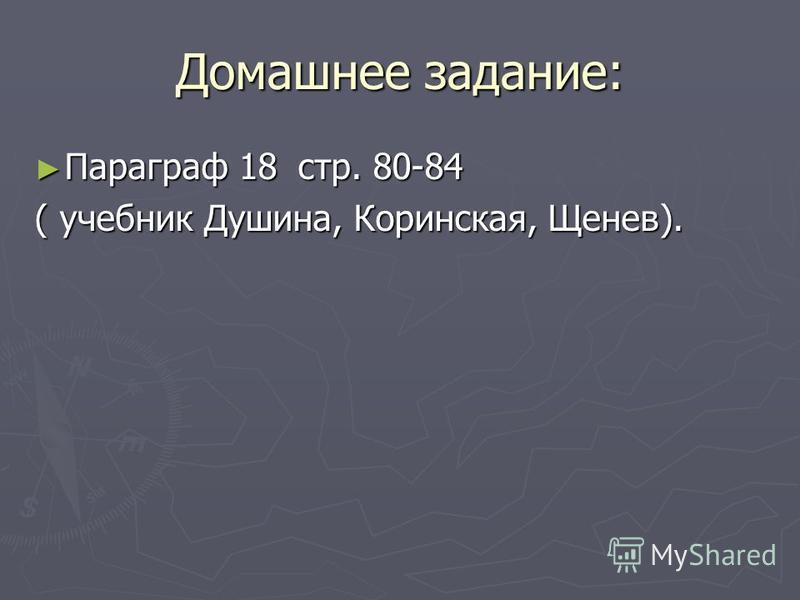 Домашнее задание: Параграф 18 стр. 80-84 Параграф 18 стр. 80-84 ( учебник Душина, Коринская, Щенев).