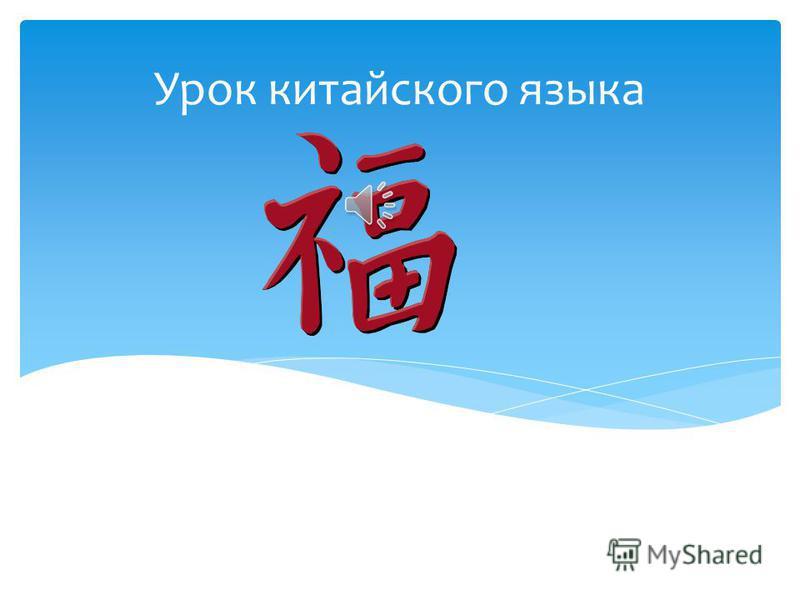 3. Назовите пять видов растений и животных, встречающихся в Китае. Ответ: Растения: даурская лиственница, корейский кедр, дуб, клен, лавр, магнолия. Животные: лошадь Пржевальского, кулан, волк, лиса, большая и малая панды. 4. Разгадай ребусы.