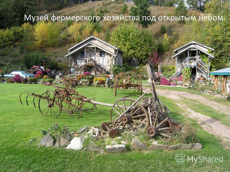 Музей фермерского хозяйства под открытым непом.