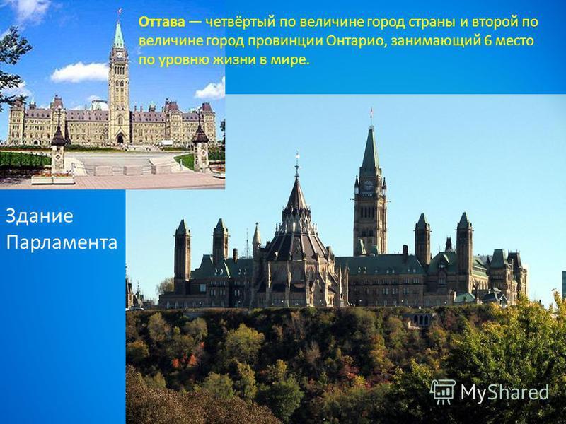 Оттава четвёртый по величине город страны и второй по величине город провинции Онтарио, занимающий 6 место по уровню жизни в мире. Здание Парламента