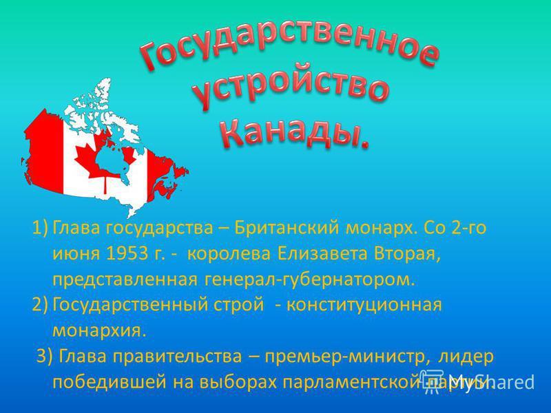 1)Глава государства – Британский монарх. Со 2-го июня 1953 г. - королева Елизавета Вторая, представленная генерал-губернатором. 2)Государственный строй - конституционная монархия. 3) Глава правительства – премьер-министр, лидер победившей на выпорах