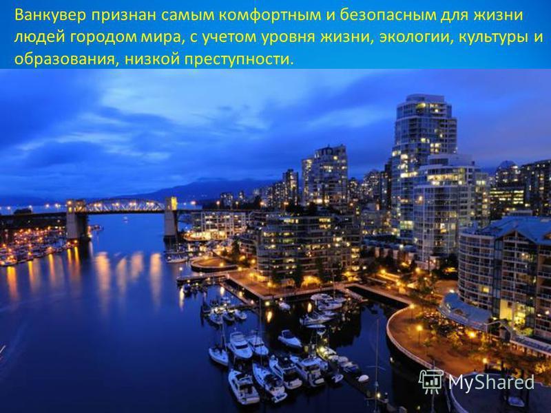 Ванкувер признан самым комфортным и безопасным для жизни людей городом мира, с учетом уровня жизни, экологии, культуры и образования, низкой преступности.
