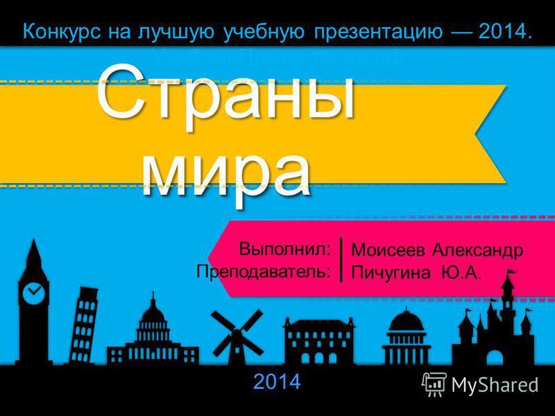 Конкурс на лучшую учебную презентацию 2014. Учебные Презентации.рф 2014