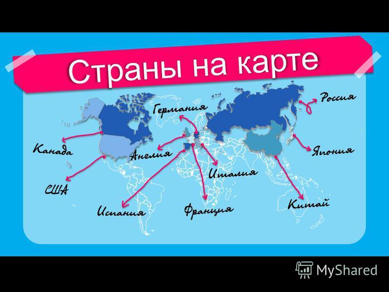 Страны на карте Россия Япония Китай Италия Франция Германия Англия Испания США Канада