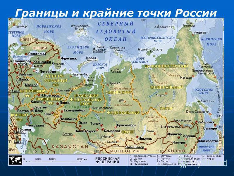 Границы и крайние точки России