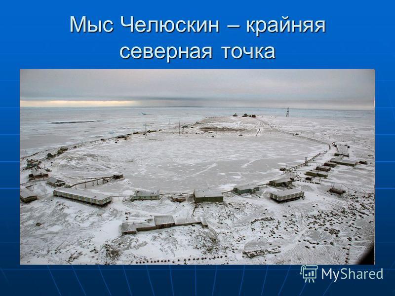 Мыс Челюскин – крайняя северная точка