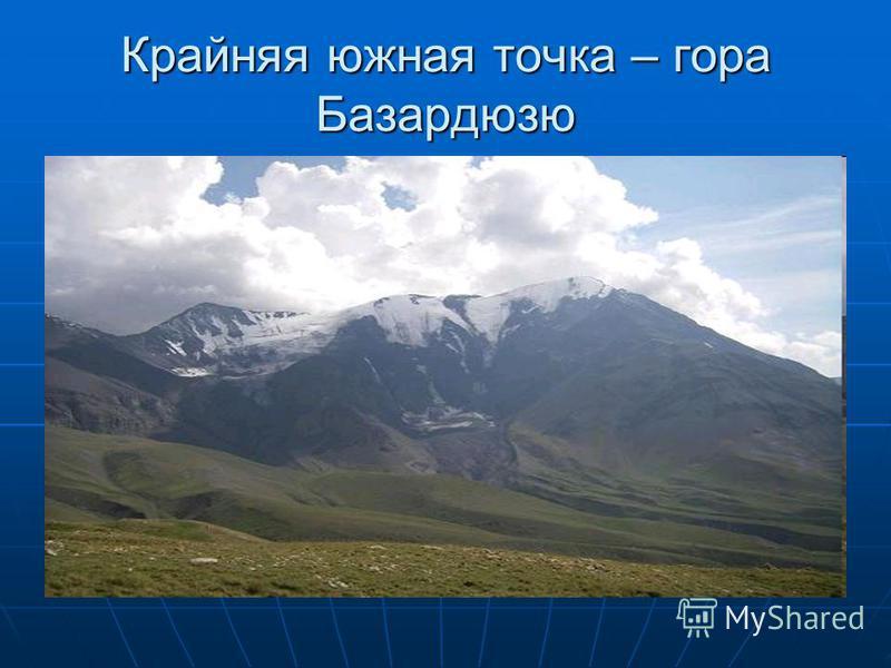 Крайняя южная точка – гора Базардюзю