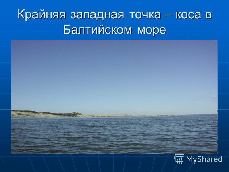 Крайняя западная точка – коса в Балтийском море