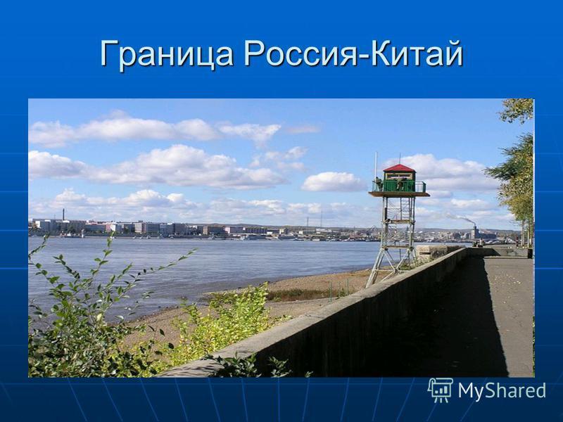 Граница Россия-Китай