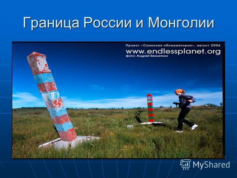 Граница России и Монголии