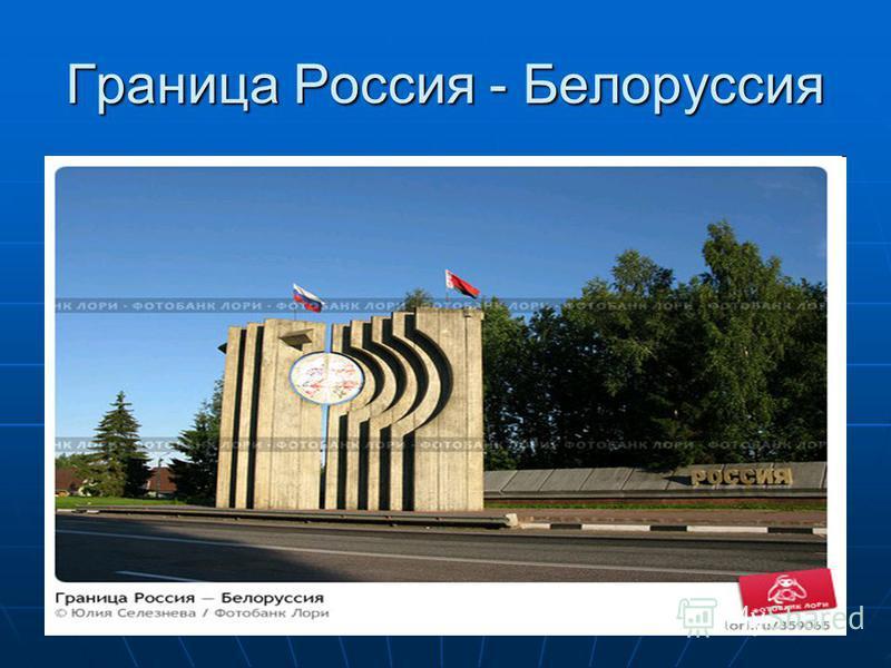 Граница Россия - Белоруссия