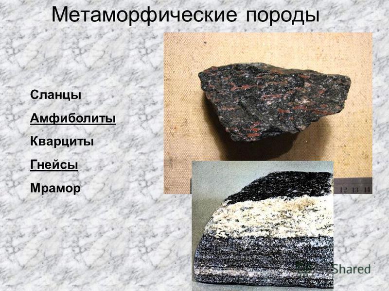 Метаморфические породы Сланцы Амфиболиты Кварциты Гнейсы Мрамор
