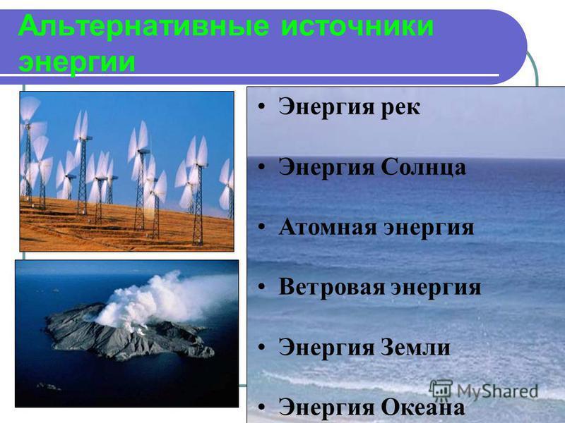 Альтернативные источники энергии Энергия рек Энергия Солнца Атомная энергия Ветровая энергия Энергия Земли Энергия Океана
