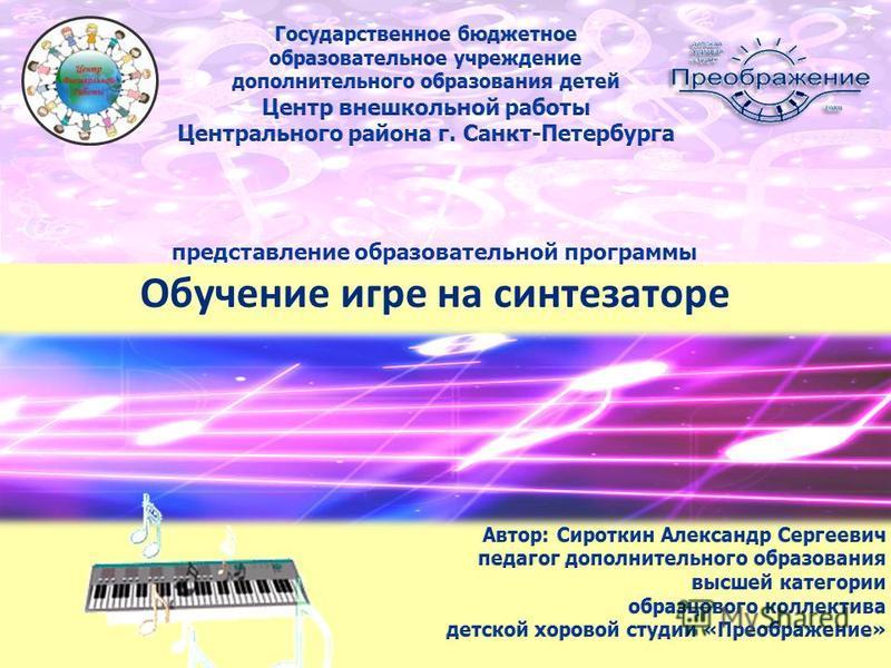 представление образовательной программы Обучение игре на синтезаторе представление образовательной программы
