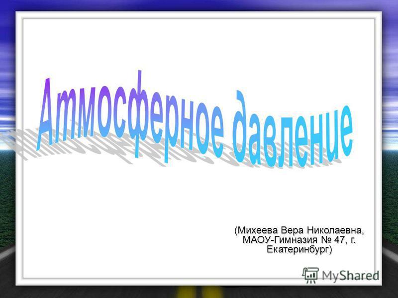 (Михеева Вера Николаевна, МАОУ-Гимназия 47, г. Екатеринбург)