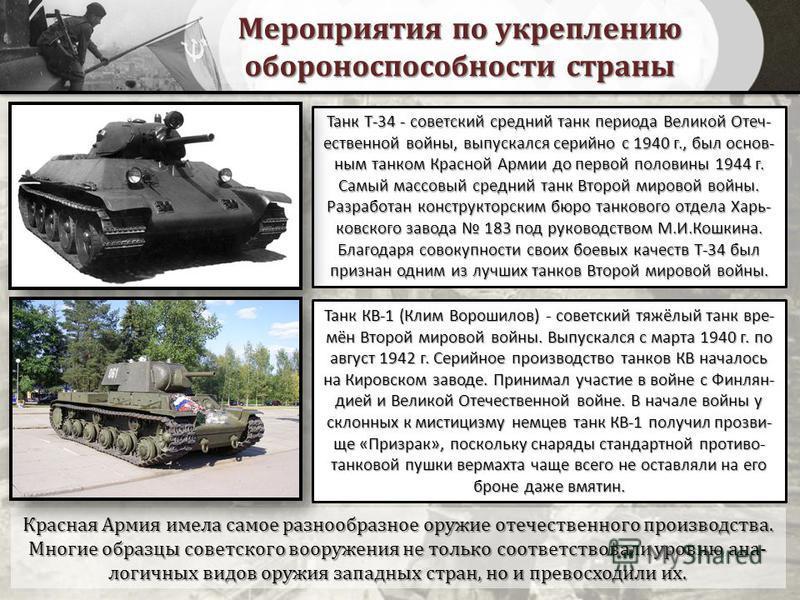 Мероприятия по укреплению обороноспособности страны Красная Армия имела самое разнообразное оружие отечественного производства. Многие образцы советского вооружения не только соответствовали уровню аналогичных видов оружия западных стран, но и превос