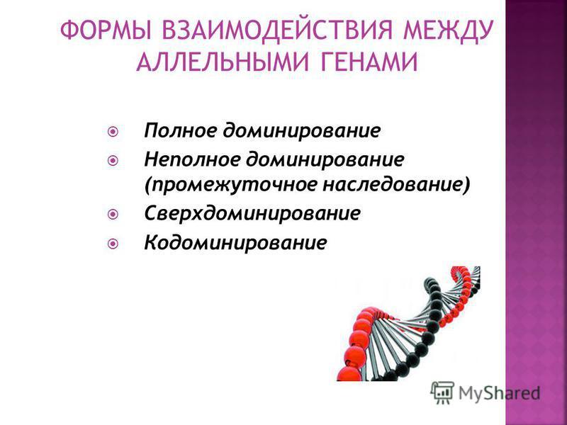 Относительная стабильность гена, который определяет данный признак (отсутствие мутаций). Аллельных состояние гена (доминантность и рецессивность). Равномерное образования в мейозе гамет с аллелем А и гамет с геном а. Одинаковая вероятность встречи та