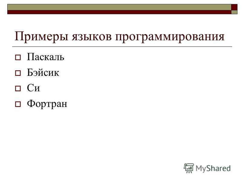 Примеры языков программирования Паскаль Бэйсик Си Фортран