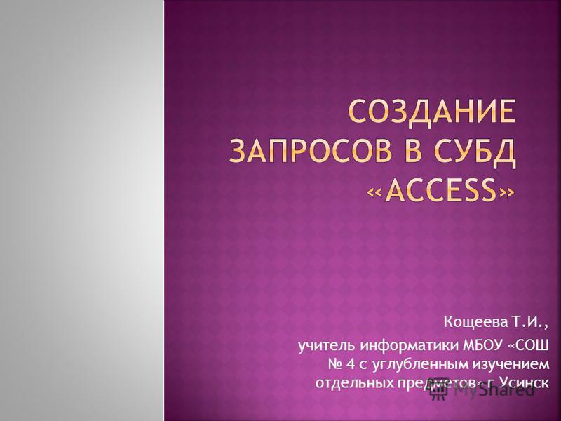 Кощеева Т.И., учитель информатики МБОУ «СОШ 4 с углубленным изучением отдельных предметов» г Усинск