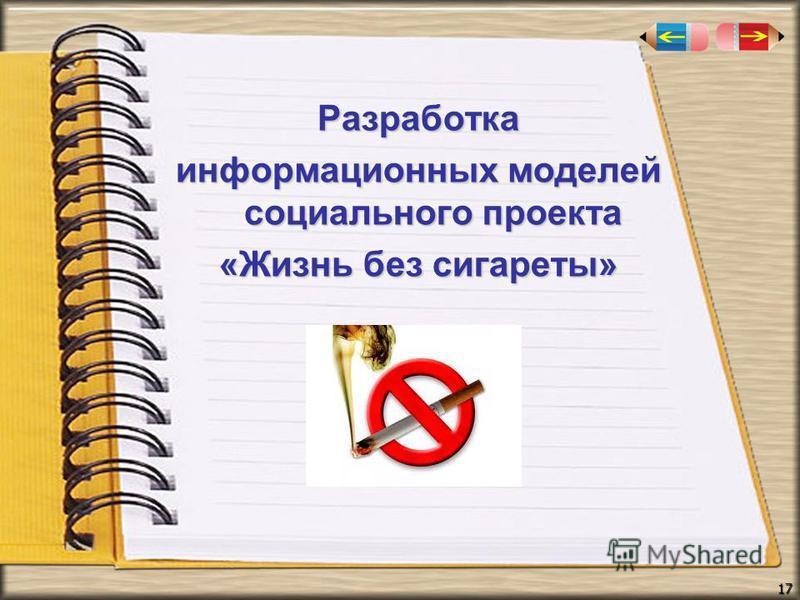Разработка информационных моделей социального проекта «Жизнь без сигареты» 17