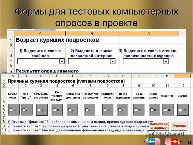 Формы для тестовых компьютерных опросов в проекте 21