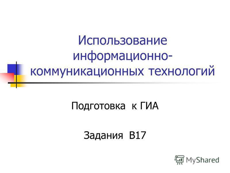 Использование информационно- коммуникационных технологий Подготовка к ГИА Задания В17
