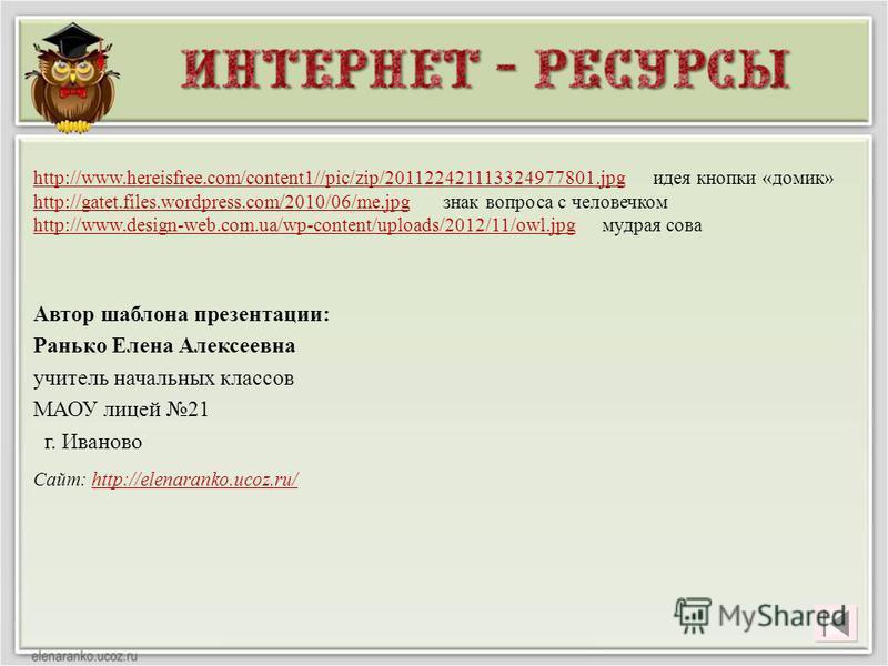 http://www.hereisfree.com/content1//pic/zip/201122421113324977801.jpghttp://www.hereisfree.com/content1//pic/zip/201122421113324977801. jpg идея кнопки «домик» http://gatet.files.wordpress.com/2010/06/me.jpghttp://gatet.files.wordpress.com/2010/06/me