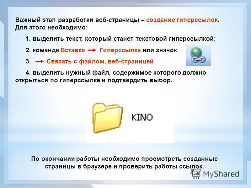 Как создать веб-страницу с гиперссылками - Isuemp.ru