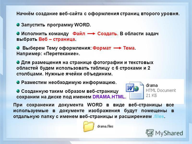 Запустить программу WORD. Исполнить команду Файл Создать. В области задач выбрать Веб – страница. Выберем Тему оформления: Формат Тема. Например: «Перетекание». Для размещения на странице фотографии и текстовых областей будем использовать таблицу с 6