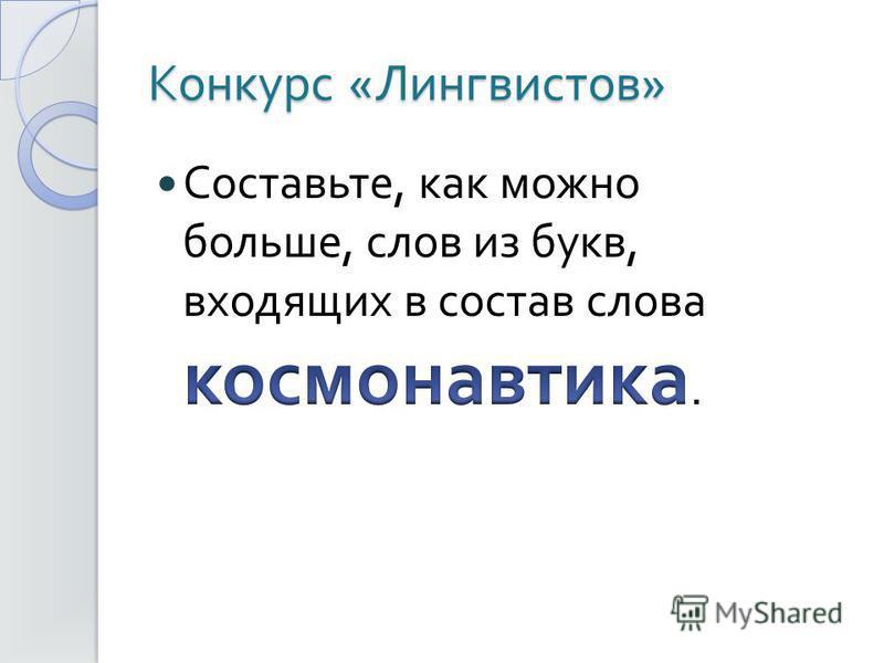 Конкурс « Лингвистов »