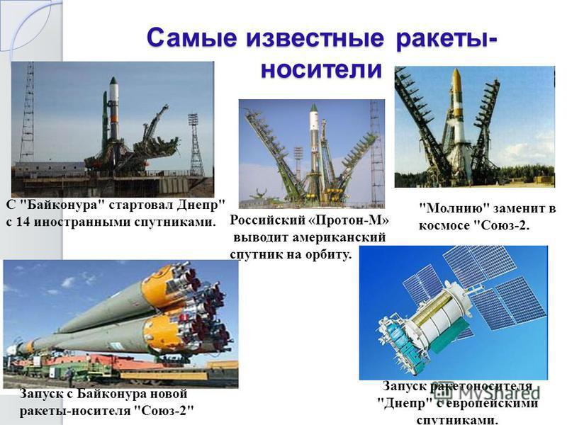 Самые известные ракеты- носители С