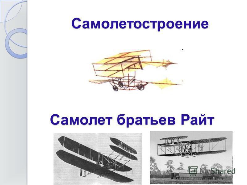 Самолетостроение Самолет братьев Райт