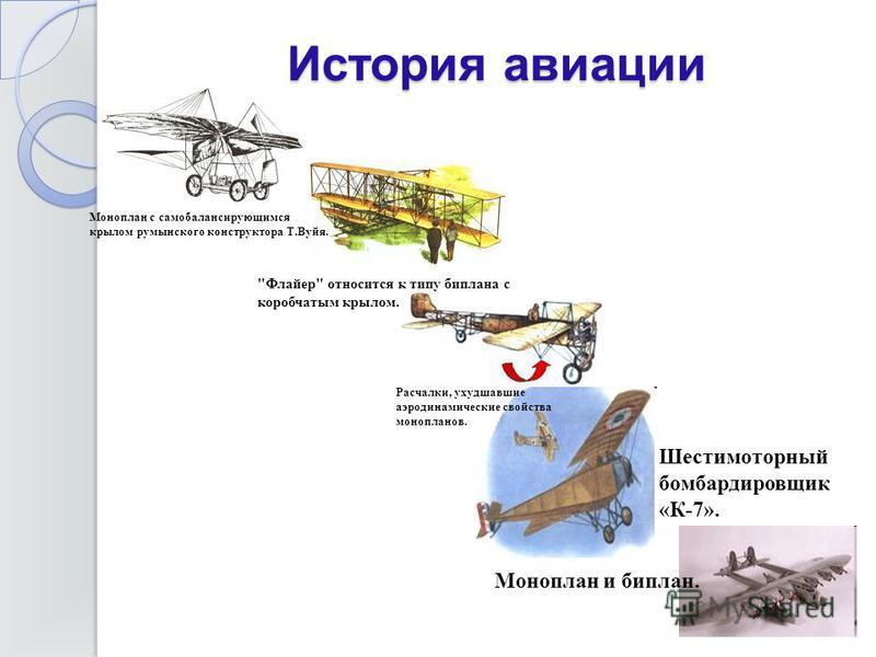 Шестимоторный бомбардировщик «К-7».