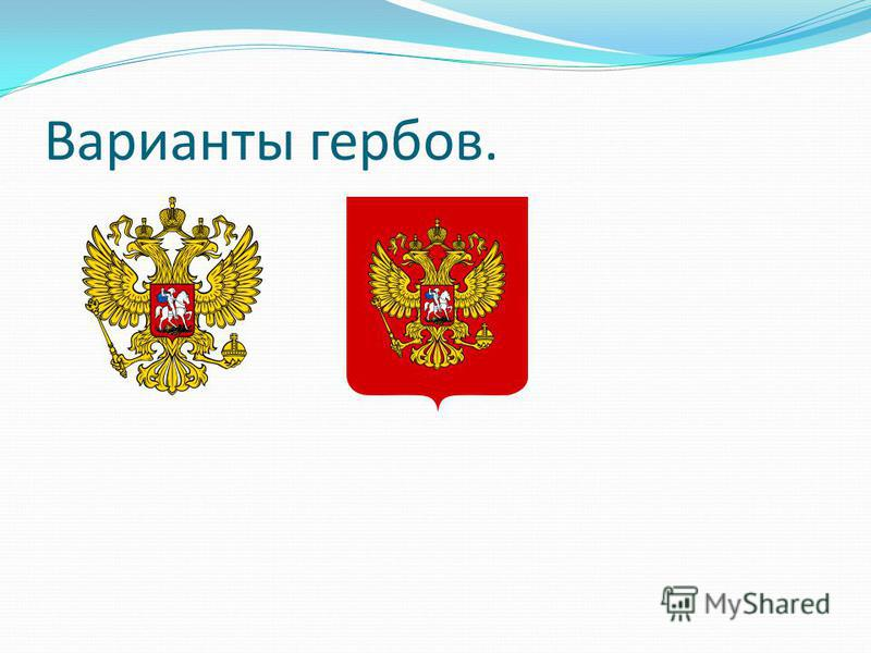 Варианты гербов.