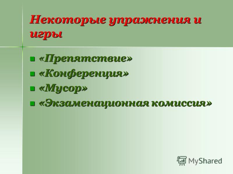 Некоторые упражнения и игры «Препятствие» «Препятствие» «Конференция» «Конференция» «Мусор» «Мусор» «Экзаменационная комиссия» «Экзаменационная комиссия»