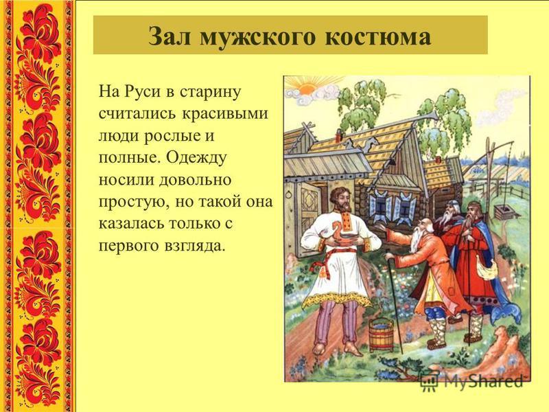 На Руси в старину считались красивыми люди рослые и полные. Одежду носили довольно простую, но такой она казалась только с первого взгляда.