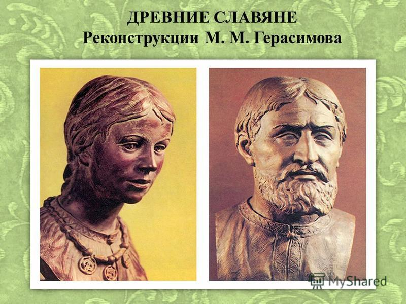 ДРЕВНИЕ СЛАВЯНЕ Реконструкции М. М. Герасимова