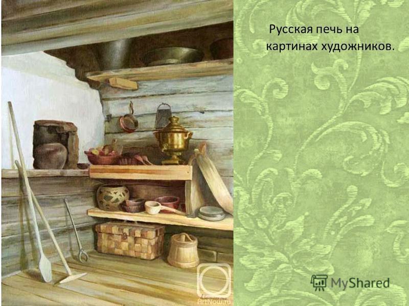 Русская печь на картинах художников.