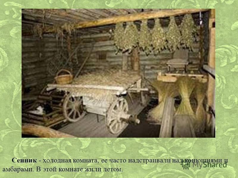 Сенник - холодная комната, ее часто надстраивали над конюшнями и амбарами. В этой комнате жили летом.